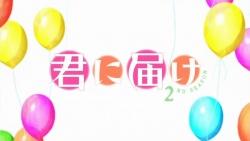 Sortie Kimi ni Todoke Saison 2 !! Mod_article2633242_2